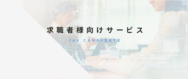 sp_bnr_forcandidate_bg